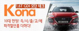 코나 장기렌트 핫딜 이벤트!