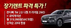 신형 싼타페 2.0 디젤 프리미엄 2WD 장기렌트 핫딜!