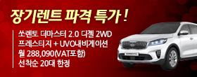 쏘렌토 더 마스터 디젤 2.0 2WD 프레스티지 장기렌트 핫딜!