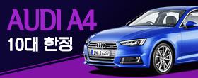 아우디 A4 35TDI 2.0 프리미엄 장기렌트 핫딜!