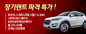 투싼 디젤 1.6 2WD 모던 장기렌트 핫딜!